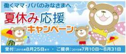 夏休み応援キャンペーン