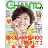 CHANTO9