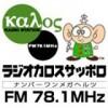 ラジオカロス札幌
