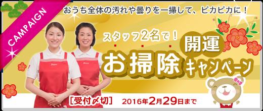 「スタッフ2名で開運お掃除キャンペーン」がスタート!