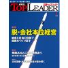 TOPLeader20161