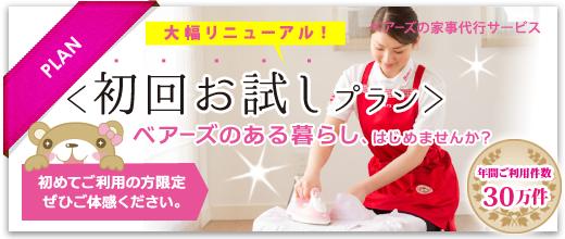 「家事代行初回お試しプラン」が大幅リニューアル!