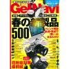 GetNavi201604