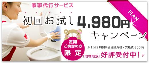 「家事代行初回お試し4,980円キャンペーン」大好評受付中!