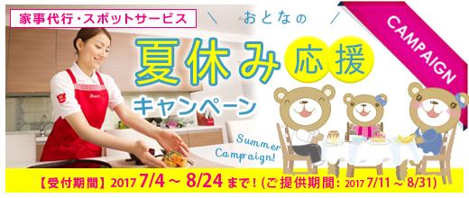 「夏休み応援キャンペーン」がスタート!