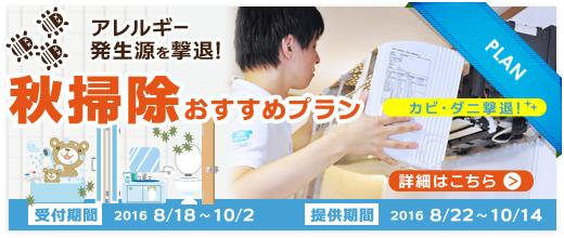「カビ・ダニ撃退!秋掃除おすすめプラン」がスタート!