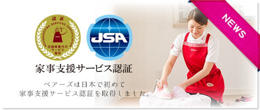 「家事支援サービス認証事業者」 第1号認証を取得しました