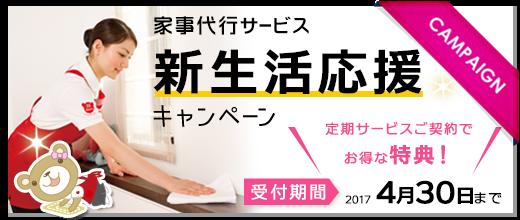 2017新生活応援