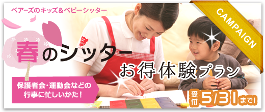 「春のシッターお得体験キャンペーン」をスタート!