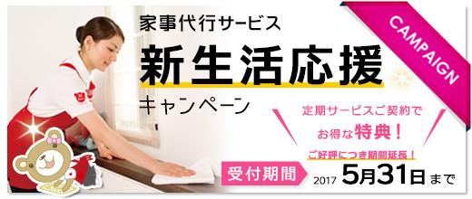 「家事代行で新生活応援キャンペーン」がスタート!