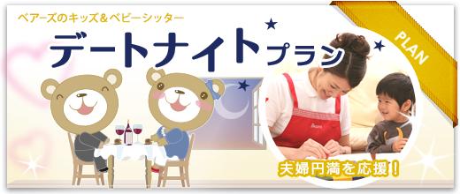 新プラン「デートナイトプラン」をリリース!
