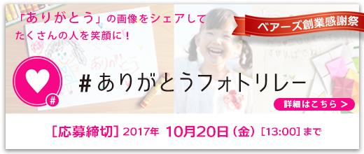 ハッシュタグキャンペーン「ありがとうフォトリレー」実施中!