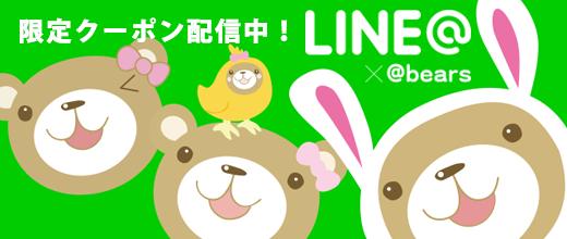LINE@限定クーポン配信中!