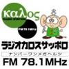 ラジオカオロス